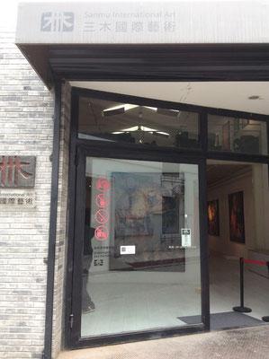 Sanmu Art Gallery, Art Zone 798, Beijing, with solo exhibition Yongbo Zhao (Photo: Klaus Kiefer)