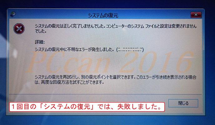 渋谷区幡ヶ谷のお客様パソコン、起動トラブルをシステムの復元で修復中、PCcanサービスのイメージ図です。