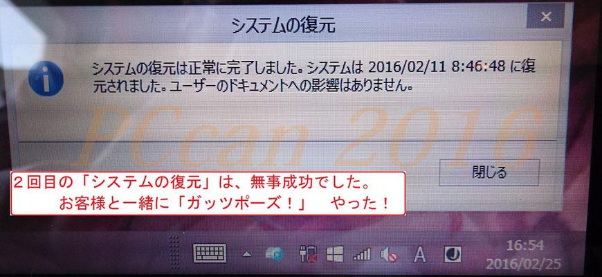 無事、システムの復元が完了、PCcanサービスのイメージ図です。