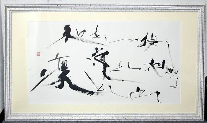 渡部裕子 hirokowatanabe 書道 名古屋