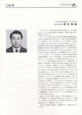 日本青年会議所インテリア部会 創立30周年記念式典