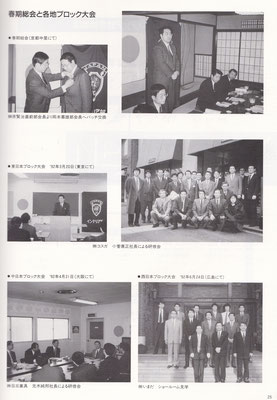 日本青年会議所インテリア部会