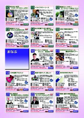 第14回東松山まちゼミ