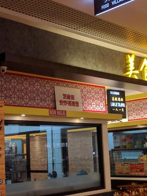 """中華系レストランでは""""Non HALAL""""の掲示がされていた。これも重要なコミュニケーション(プトラモール内)"""