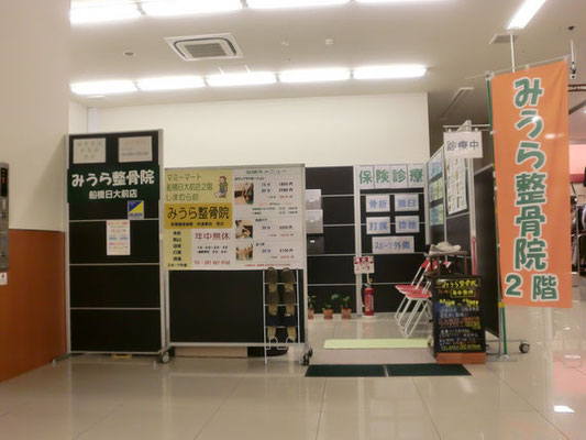 船橋市船橋日大前マミーマート2階三浦接骨院の店舗外観です。