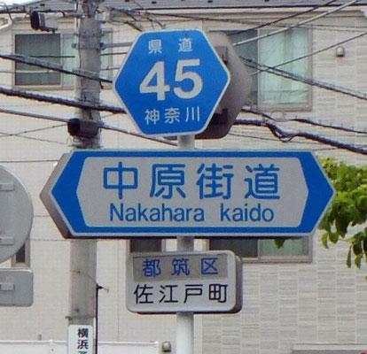 中原街道・佐江戸
