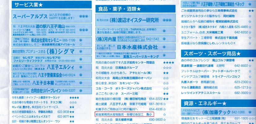 八王子まつり花火大会協賛者一覧(一部抜粋)