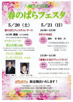 5月20日、21日 「八幡山の洋館 春のばらフェスタ」