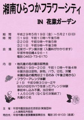 5月19日~21日 「湘南ひらつかフラワーシティ」