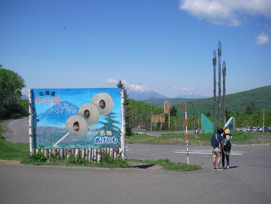 札幌市。あげいもが美味しい中山峠 この先は喜茂別町になります