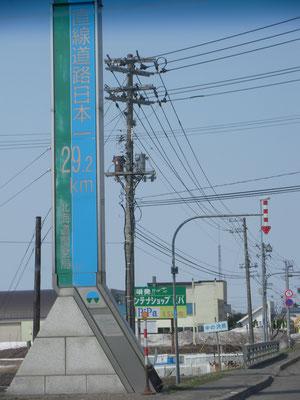 美唄市。日本一長い直線道路