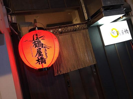 浜松 鶴屋橋 外観