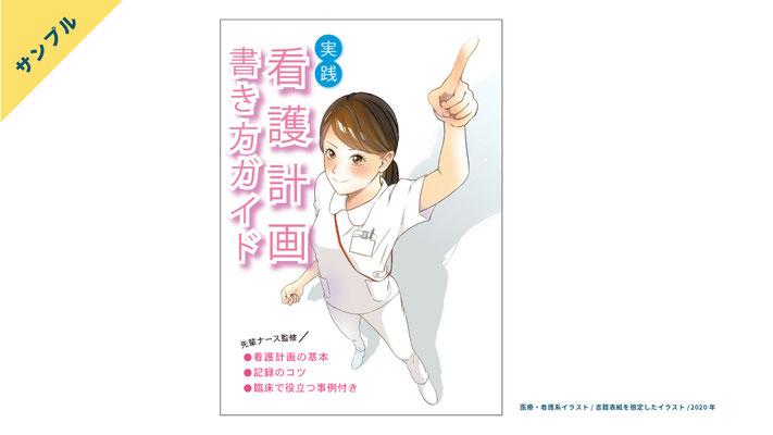看護師向け書籍の表紙を想定したイラスト