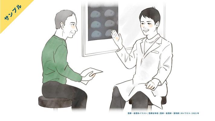 診察をする場面のイラスト(主治医が患者に病状説明をする場面)