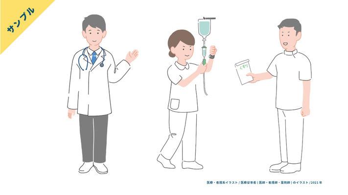 医療従事者(医師・看護師・薬剤師)のイラスト