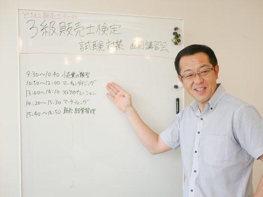 札幌 3級販売士 試験対策直前対策講座 渡辺