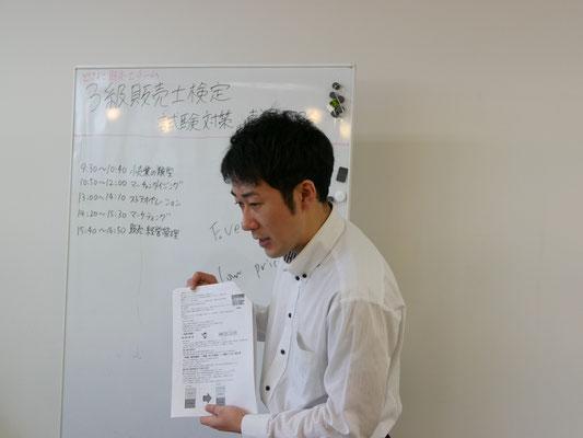 札幌 3級販売士 試験対策直前対策講座 神田