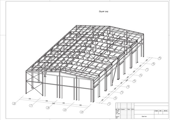 Проектирование зданий из металлоконструкций.