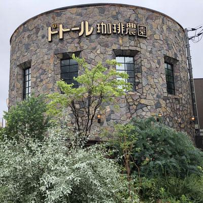 珈琲農園 江戸川