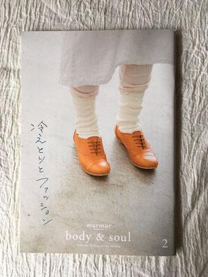 【再入荷】murmur magazine body&soul 2 2013年9月26日 64p 600円+tax  冷えとりとファッション ○冷えとりとファッション ○冷えとりスタイルとわたし ○冷えとりとこころの病 ○冷えとりと子育て