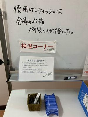 どうしても体温を測り忘れた方は、各階の奥で測る場所を置いてありますので、ご使用下さい。但し、使用前後の除菌はご自分でお願い致します。
