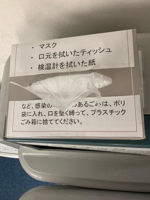 マスクなどのゴミは必ずポリ袋に入れて、口をしっかりと締めた状態でゴミを捨ててください。