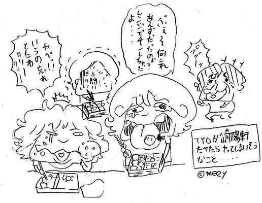 TYO/TYOと崎陽軒