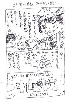 The HIGH/2016.9.14@新宿紅布MCテーマ『フリートーク』〜紅布の乱〜その①