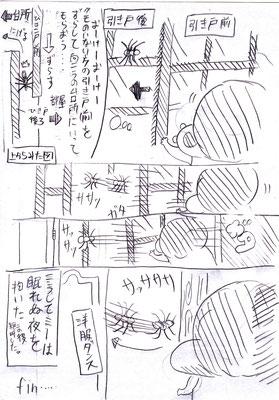 アシナガグモとミー②