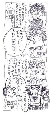 The HIGH/2016.9.14@新宿紅布MCテーマ『フリートーク』〜紅布の乱〜その②
