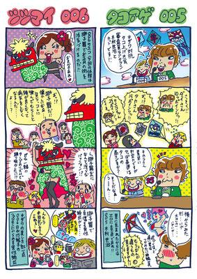 KISS THE WoRLD007/お正月漫画③
