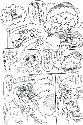 TYO/クリスマス漫画〜ヒーセサンタ編〜