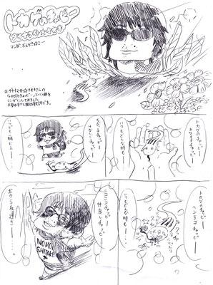 ダイナマイト★ナオキ/トカゲのチャッピーの漫画①