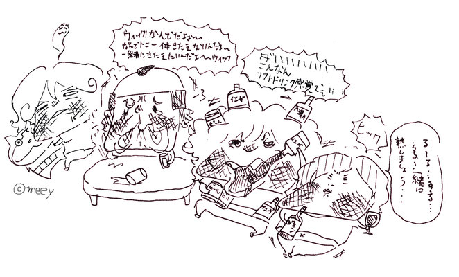 TYO/泥酔TYO