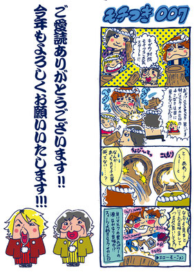 KISS THE WoRLD007/お正月漫画⑤