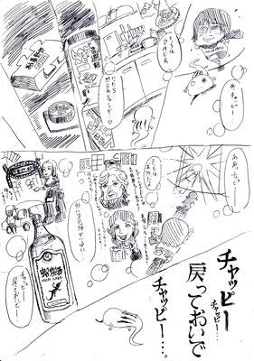 ダイナマイト★ナオキ/トカゲのチャッピーの漫画③