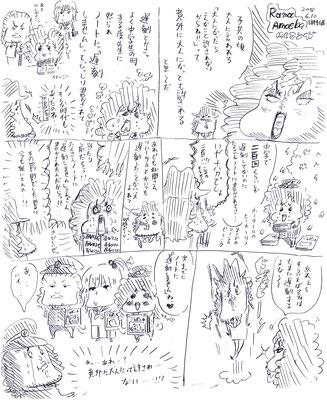 RamaAmoeba/2018.6.10@吉祥GB MCマンガ CHIKOKU★NOTE〜この支配からの卒業〜