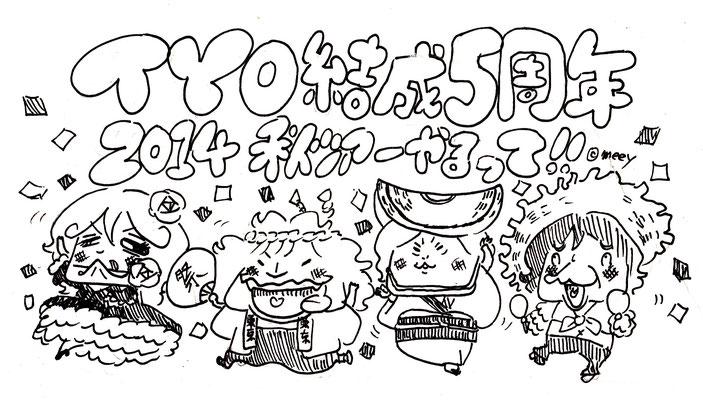 TYO/5周年ツアー発表記念ラクガキ