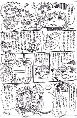 TYO/クリスマス漫画〜オカヒロサンタ編〜