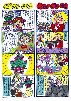 KISS THE WoRLD007/お正月漫画②