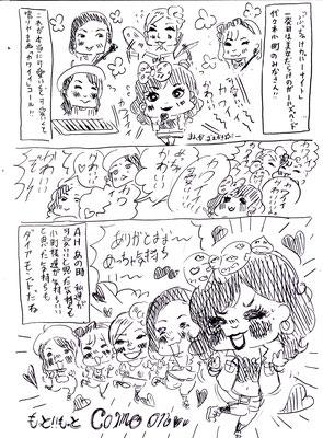 MAD&Mattyのぶっちゃけカバーナイト 2015/代々木小町 as PRINCESS PRINCESS