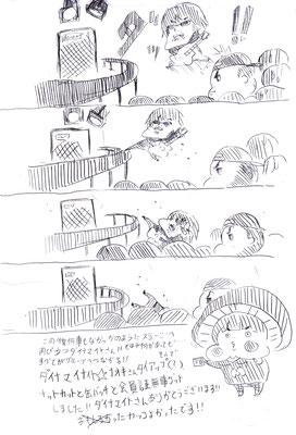 ダイナマイト☆ナオキ/2016.3.20@代々木Zher the ZOOその②