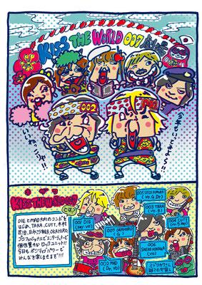 KISS THE WoRLD007/お正月漫画①