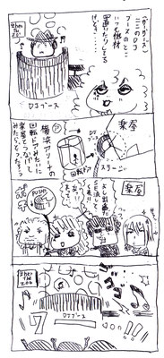 Rama Amoeba/2016.6.11『QUADROPHENIA』私的ツボ小ネタ〜ラーマ編①〜