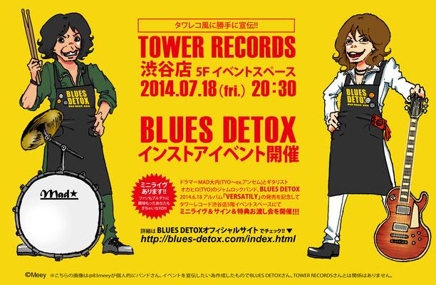 BLUES DETOX/タワレコインストアライブ勝手に宣伝イラスト