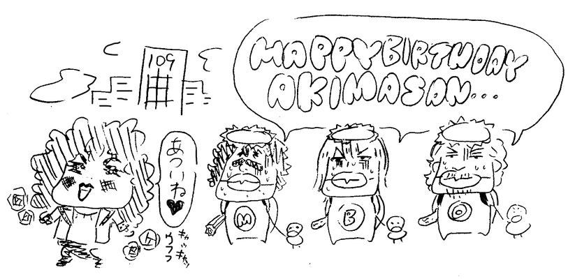 RamaAmoeba/秋間さんの夢