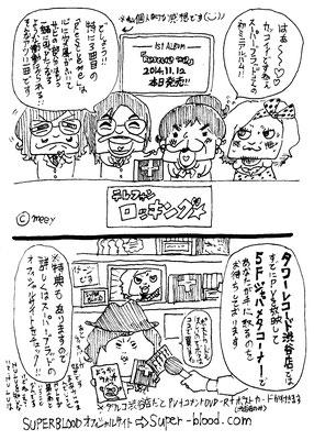 SUPERBLOOD/アルバムリリース勝手に宣伝イラスト②