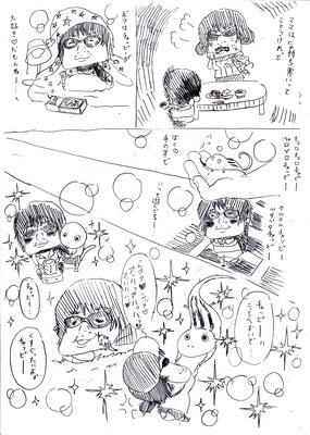 ダイナマイト★ナオキ/トカゲのチャッピーの漫画②