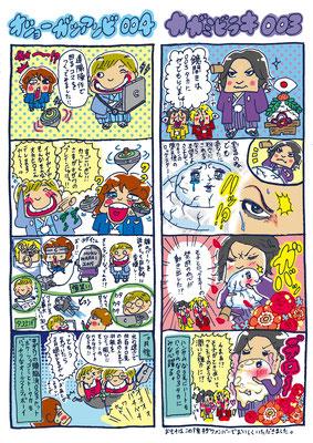KISS THE WoRLD007/お正月漫画④