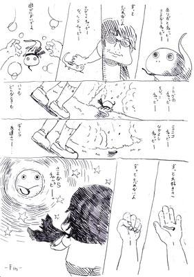 ダイナマイト★ナオキ/トカゲのチャッピーの漫画⑤
